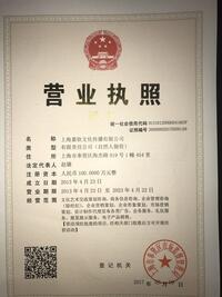 上海嘉钦文化传播有限公司