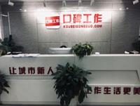 安徽口碑工作人工智能科技有限公司