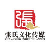 河南張氏瀚雅文化傳媒有限公司