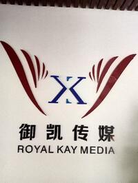 深圳市御凯文化传媒有限公司