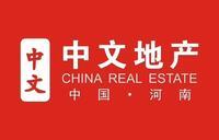 河南中文地产营销策划有限公司