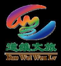 广东道维旅游规划设计有限公司