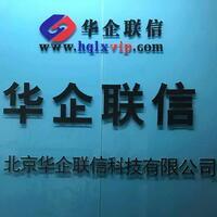 北京华企联信科技有限公司