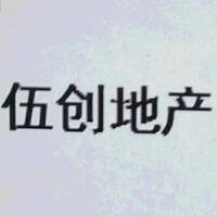 江苏伍创房地产营销策划有限公司