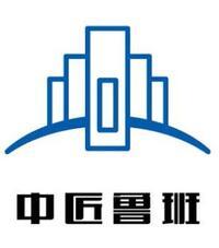 中匠鲁班(杭州)建设有限公司