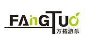上海方拓游樂設備有限公司