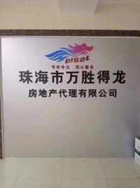 珠海市萬勝得龍房地產代理有限公司