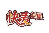 上海快麦餐饮管理有限公司