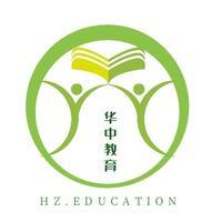 湖南华中教育咨询有限公司