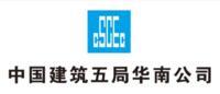 中国建筑第五工程局有限公司广州分公司