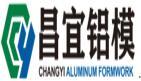 昌宜(天津)铝模有限公司