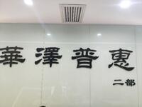 惠州华泽商务信息咨询有限公司