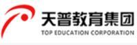 济南市天普教育咨询有限公司