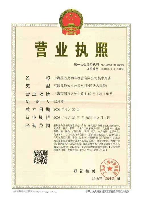 上海星巴克咖啡经营有限公司吴中路店