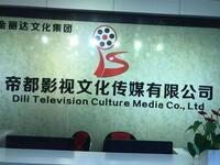 深圳帝都文化影视传媒有限公司