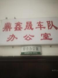 沈阳鼎璐运输有限公司