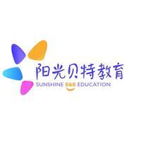 成都市青白江区阳光贝特文化艺术培训学校