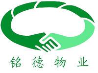 内蒙古铭德物业管理服务有限责任公司