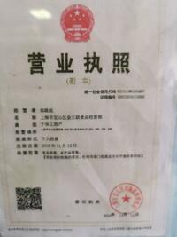 上海市宝山区金三联食品经营部