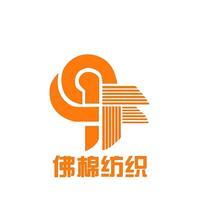 广东佛棉纺织科技有限公司