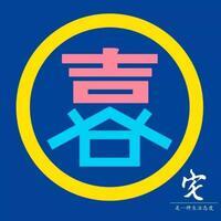 重庆喜宅房地产经济有限公司
