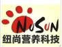 上海紐尚營養科技有限公司