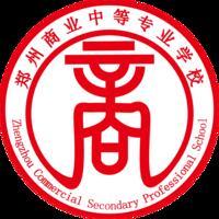 郑州商业中等专业学校