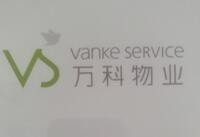上海万科物业服务有限公司