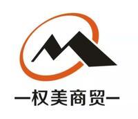 江苏权美商贸有限公司