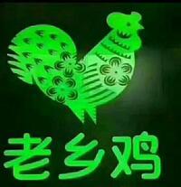 安徽老乡鸡餐饮有限公司