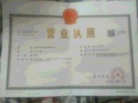 天津市东丽区鑫意达配货中心