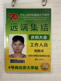 北京市保安服务总公司文安分公司