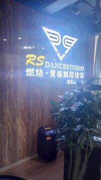 深圳市龙岗区星冉舞蹈培训工作室