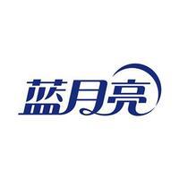 蓝月亮(广州)有限公司