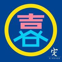 重庆喜宅房产有限公司