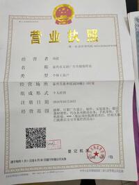 泰兴市文妍广告传媒制作社