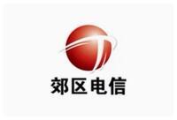 北京郊区电信实业有限公司