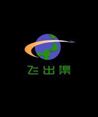 上海飞出渠商务咨询有限公司