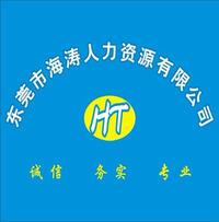 東莞市海濤企業管理有限公司