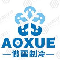 广州傲雪制冷设备有限公司
