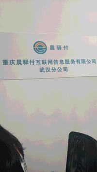 重庆晨驿付互联网信息服务有限公司武汉分公司