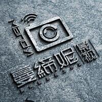 天津蔓締妮影视文化传播有限公司