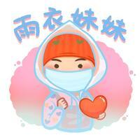 四川省雨衣妹妹医疗器械有限公司