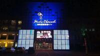 普蘭店市音悅頻道量販歌廳