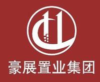 北京豪展置业集团有限公司