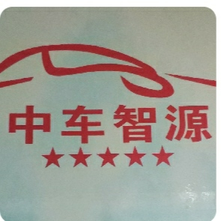 西安中车智源二手车服务有限责任公司