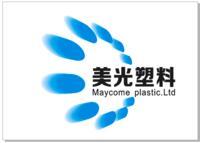 宁波美光塑料制品有限公司