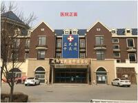 青岛益民昌盛中医医院有限公司