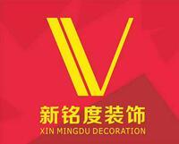 阳西县新铭度装饰工程有限公司