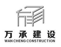 溧阳市万承建设工程有限公司